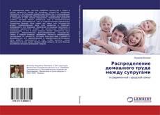 Bookcover of Распределение домашнего труда между супругами