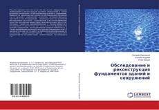 Bookcover of Обследование и реконструкция фундаментов зданий и сооружений