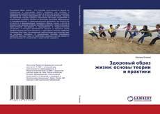 Buchcover von Здоровый образ жизни: основы теории и практики
