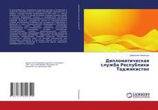 Обложка Дипломатическая служба Республики Таджикистан
