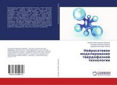Buchcover von Нейросетевое моделирование твердофазной технологии