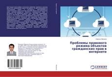 Обложка Проблемы правового режима объектов гражданских прав в интернете