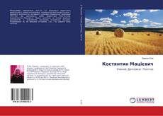 Capa do livro de Костянтин Мацієвич