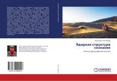 Buchcover von Ядерная структура сознания