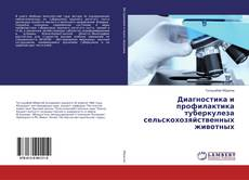 Bookcover of Диагностика и профилактика туберкулеза сельскохозяйственных животных