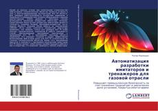 Bookcover of Автоматизация разработки имитаторов и тренажеров для газовой отрасли