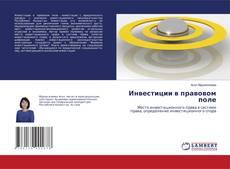 Bookcover of Инвестиции в правовом поле