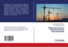 Bookcover of Наносистемы в строительных технологиях