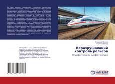 Buchcover von Неразрушающий контроль рельсов