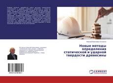 Bookcover of Новые методы определения статической и ударной твердости древесины