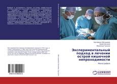 Обложка Экспериментальный подход в лечении острой кишечной непроходимости