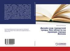 Обложка Дизайн-код городской среды Лен области на примере города Волхов