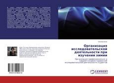 Обложка Организация исследовательской деятельности при изучении химии