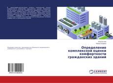 Bookcover of Определение комплексной оценки комфортности гражданских зданий