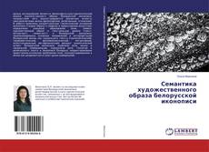 Bookcover of Семантика художественного образа белорусской иконописи