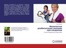 Portada del libro de Физическая реабилитация женщин при ожирении