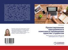 Bookcover of Проектирование программного комплекса проведения практик студентов