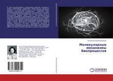 Couverture de Молекулярные механизмы биопроцессов