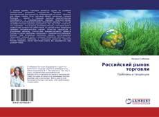 Copertina di Российский рынок торговли