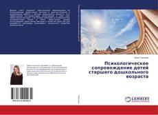Bookcover of Психологическое сопровождение детей старшего дошкольного возраста