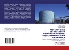 Capa do livro de Обеспечение безопасности персонала в нефте- перерабатывающей организаци