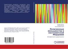 Bookcover of Религиозные меньшинства в постсоветской Мордовии