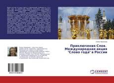 """Bookcover of Приключения Слов. Международная акция """"Слово года"""" в России"""