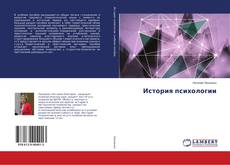 Bookcover of История психологии