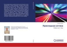 Bookcover of Прикладная оптика