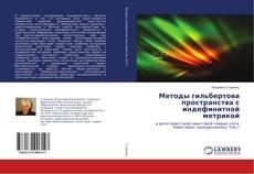Bookcover of Методы гильбертова пространства с индефинитной метрикой