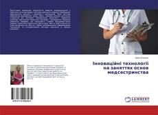 Copertina di Інноваційні технології на заняттях основ медсестринства
