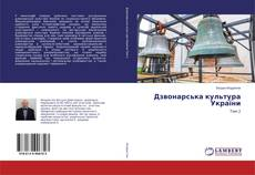 Bookcover of Дзвонарська культура України