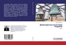 Couverture de Дзвонарська культура України