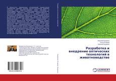 Buchcover von Разработка и внедрение оптических технологий в животноводстве
