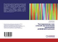 Bookcover of Тестирование как способ организации уровневой дифференциации