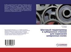 Обложка Шаговый гидропривод в зуборезных станках для нарезания шевронных колес
