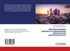 Bookcover of Автоматизация процесса управления закупочной деятельностью
