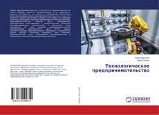 Buchcover von Технологическое предпринимательство