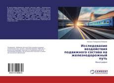 Capa do livro de Исследование воздействия подвижного состава на железнодорожный путь