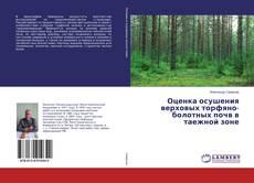 Обложка Оценка осушения верховых торфяно-болотных почв в таежной зоне
