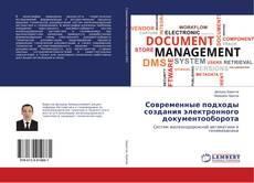 Bookcover of Современные подходы создания электронного документооборота
