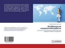 Bookcover of Особенности социальной работы