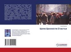 Bookcover of Цели.Ценности.Счастье