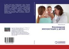 Обложка Кохлеарная имплантация у детей
