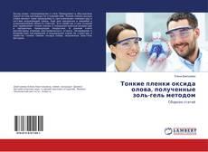 Bookcover of Тонкие пленки оксида олова, полученные золь-гель методом