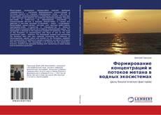 Borítókép a  Формирование концентраций и потоков метана в водных экосистемах - hoz