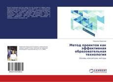 Обложка Метод проектов как эффективная образовательная технология