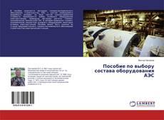Bookcover of Пособие по выбору состава оборудования АЭС