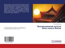 Обложка Возникновение культа Вэнь-чана в Китае