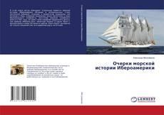 Bookcover of Очерки морской истории Ибероамерики